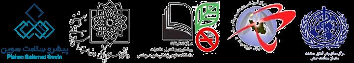 سامانه آموزش مجازی مرکز تحقیقات پیشگیری و کنترل دخانیات